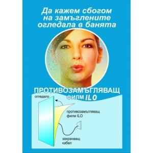 Нагревател за огледало ILO Technology Противозамъгляващ, Фолиев - Отопление за баня от Ел отопление